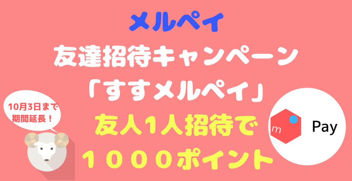【メルペイ】キャンペーン「すすメルペイ」 好評につき期間延長が決定