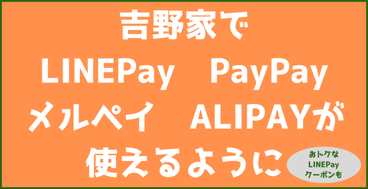 【吉野家】 LINEPay、PayPay、メルペイが使えるように