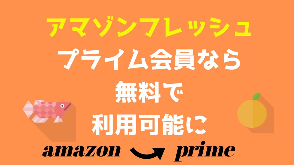 【Amazon】アマゾンフレッシュ プライム会員なら無料で利用可能に