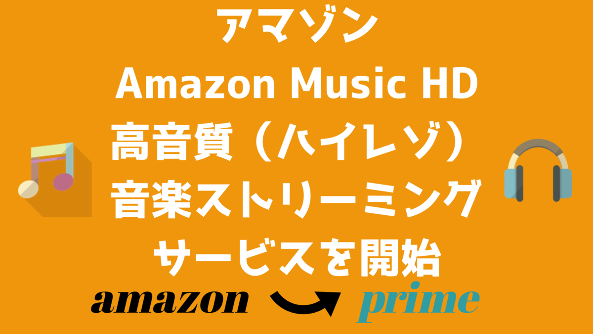【アマゾン】 Amazon Music HD 高音質(ハイレゾ)音楽ストリーミングサービスを開始