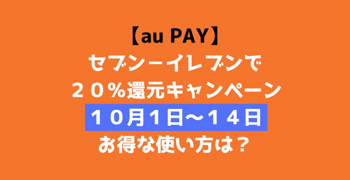 【au PAY】セブン−イレブンで20%還元キャンペーン 10月1日〜14日 お得な使い方は?