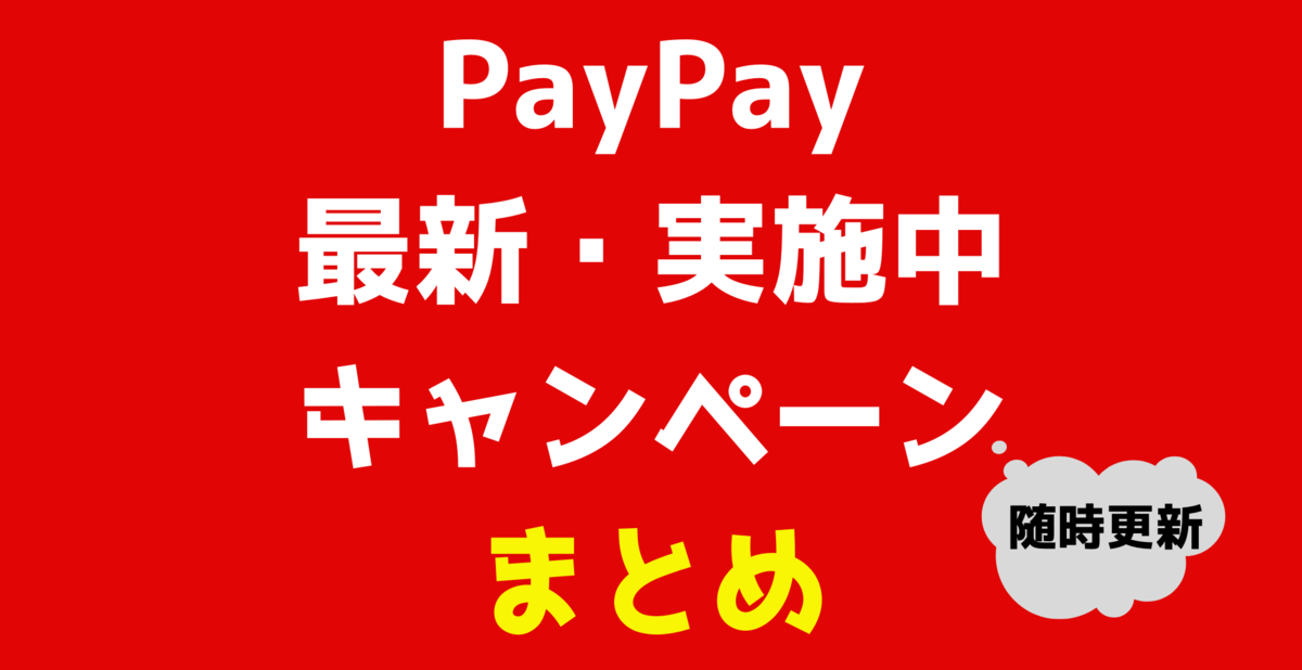 【PayPay】 最新・実施中キャンペーン まとめ 【随時更新】