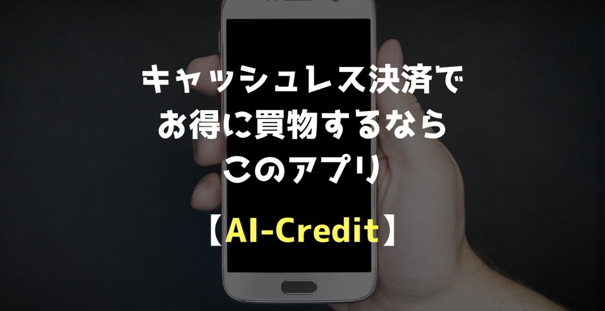 【AI-Credit】 キャッシュレス決済でお得に買物するなら このアプリは必須 お店ごとの最適決済方法が分かります