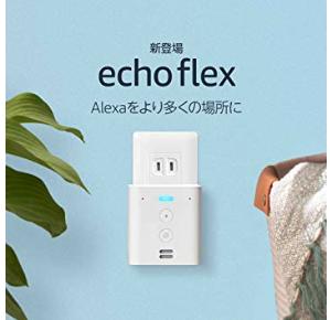 【アマゾン】 Alexa端末新商品 EchoFlex(エコーフレックス)プラグイン式スマートスピーカー