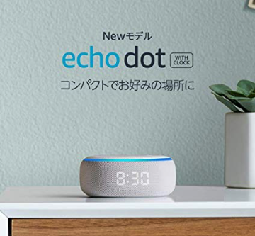 【アマゾン】Echo Dot with clock Alexa端末新商品 スマートスピーカー時計付き