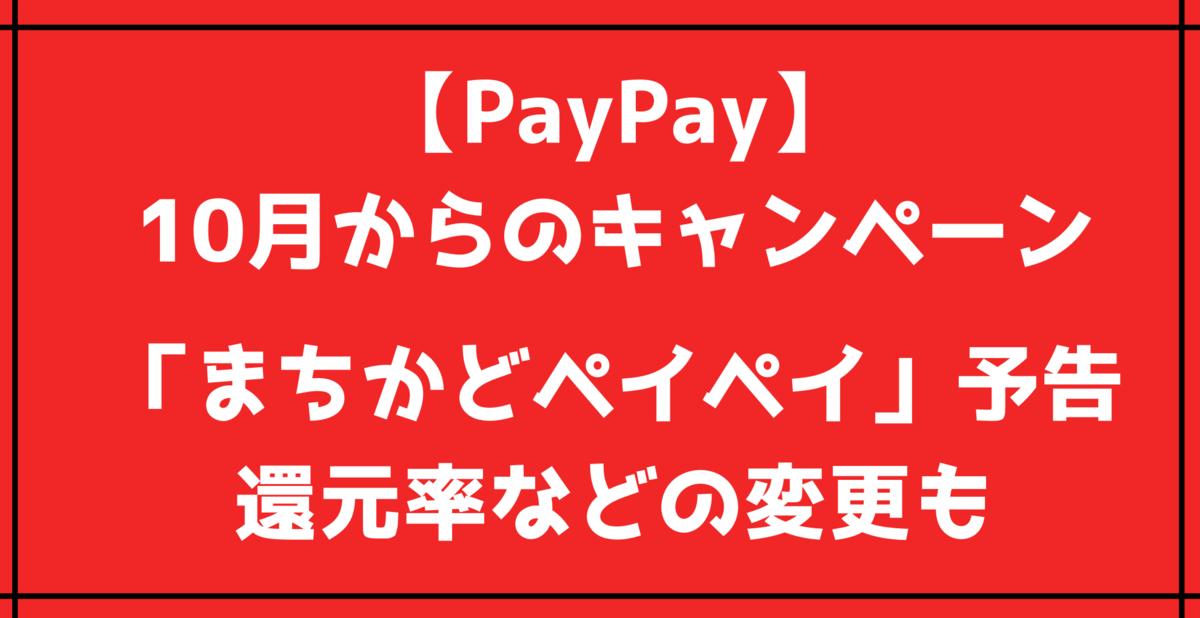 【PayPay】10月からのキャンペーン「まちかどペイペイ」予告 還元率などの変更も