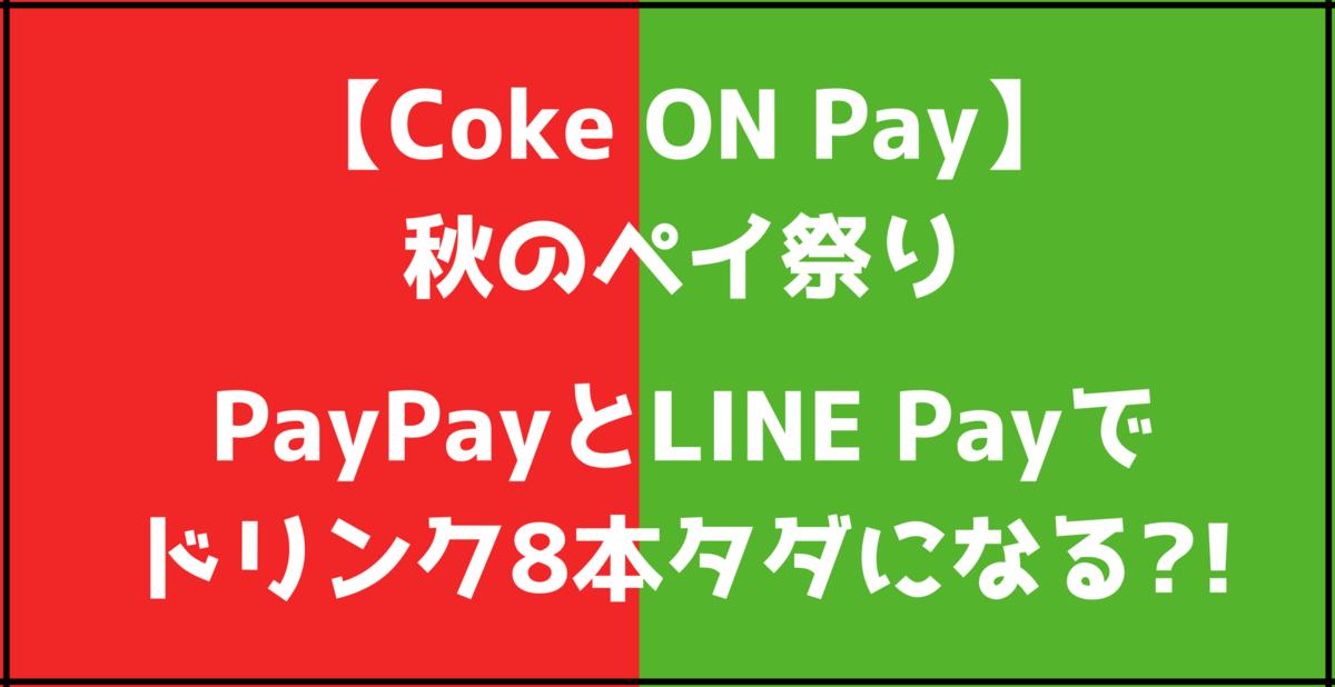 Coke ON Pay【秋のペイ祭り】LINEPayとPayPayでドリンク8本タダになる