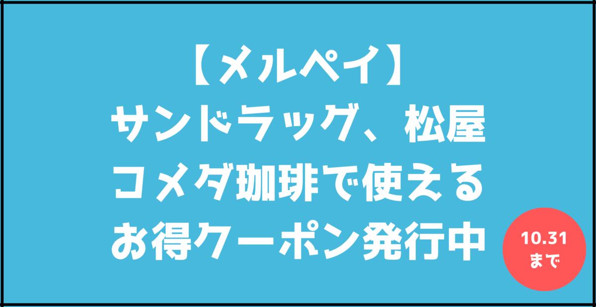 【メルペイ】サンドラッグ、松屋、コメダ珈琲で使える お得なクーポンを発行中