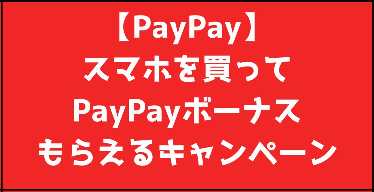 【PayPay】スマホを買ってPayPayボーナスがもらえるキャンペーン