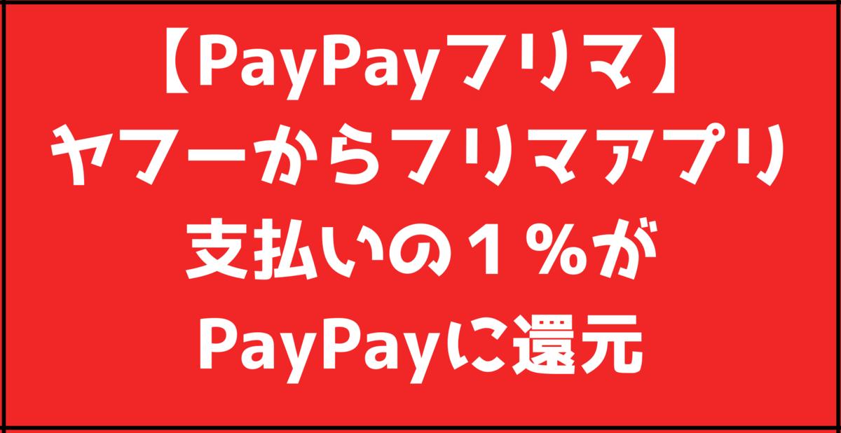 【PayPayフリマ】ヤフーからフリマアプリが登場 売上の1%還元
