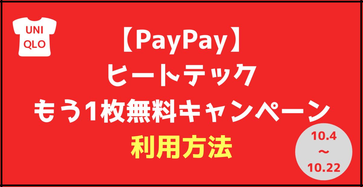【PayPay】ユニクロのヒートテックもう1枚無料で貰えるキャンペーン 利用方法