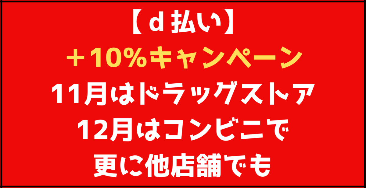 f:id:taka2510042:20191012111322p:plain