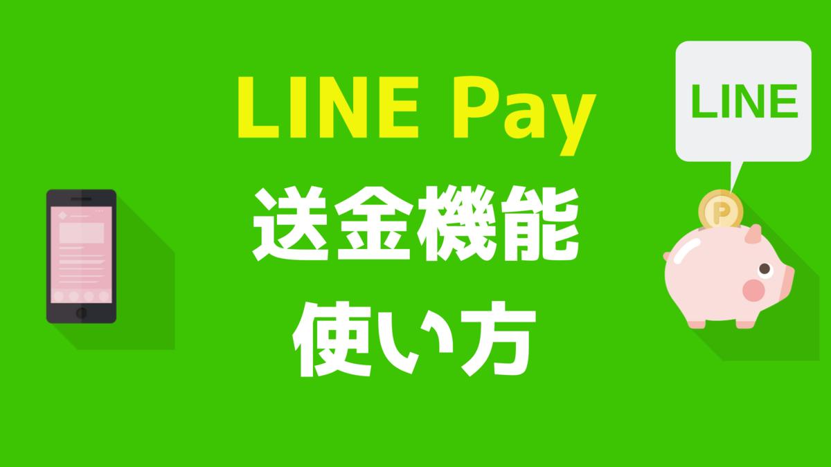 【LINE Pay】 送金機能の使い方 送金MAX20倍キャンペーン開始 そして結果は・・・