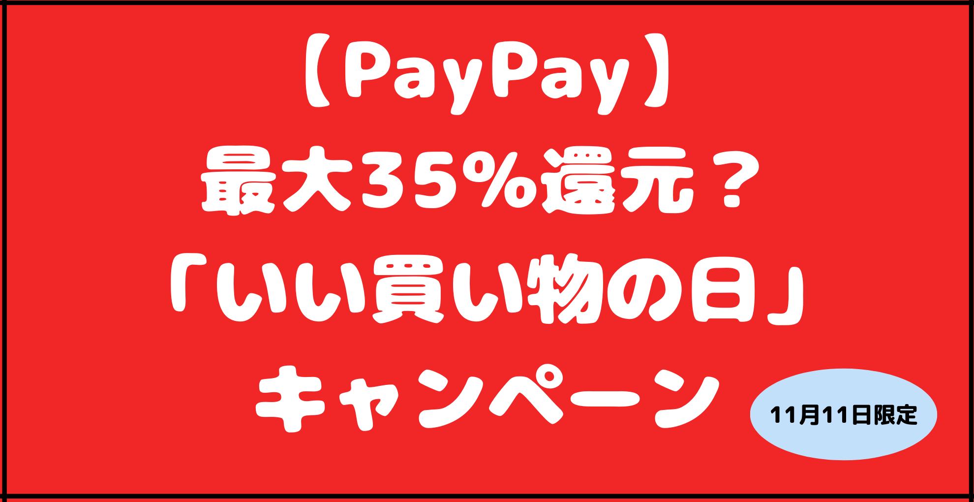 【PayPay】最大35%還元?「いい買い物の日」キャンペーン
