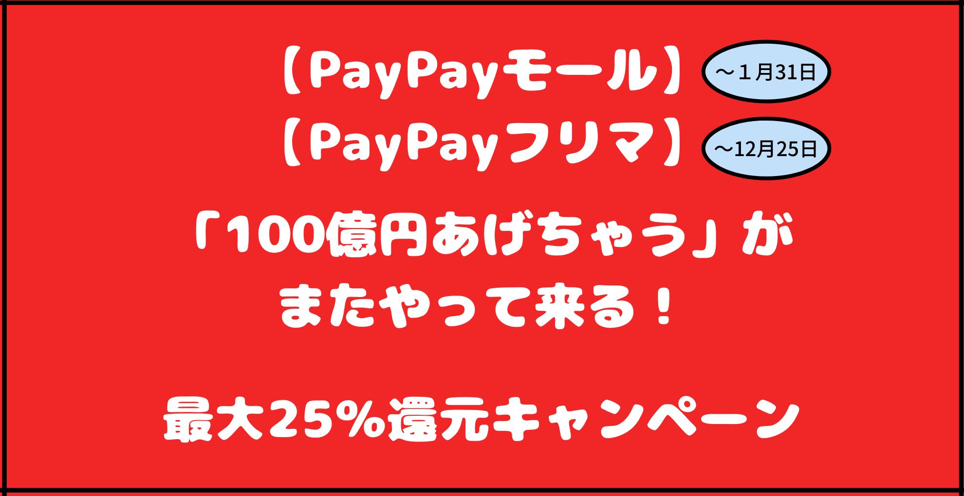 「100億円あげちゃう」がまたやって来る!【PayPayモール】【PayPayフリマ】11月に最大25%還元可能なキャンペーン