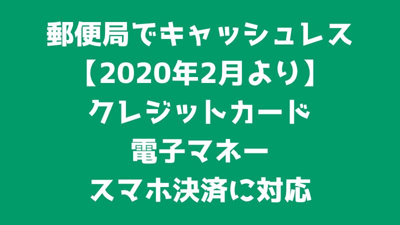 郵便局でキャッシュレス【2020年2月より】クレジットカード、電子マネー、スマホ決済に対応