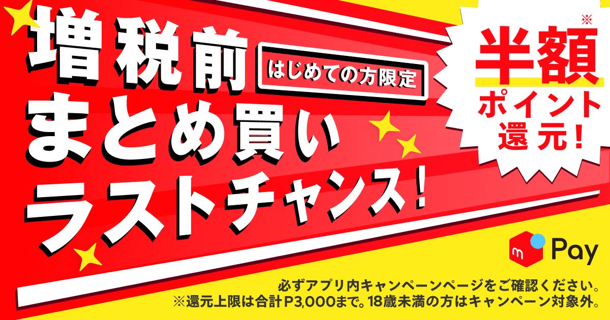【メルペイ】 増税前まとめ買い 半額還元キャンペーン実施 9月18日から