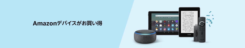 【Amazon】プライムデー Amazonデバイスが年に一度の大安売り 7月16日まで