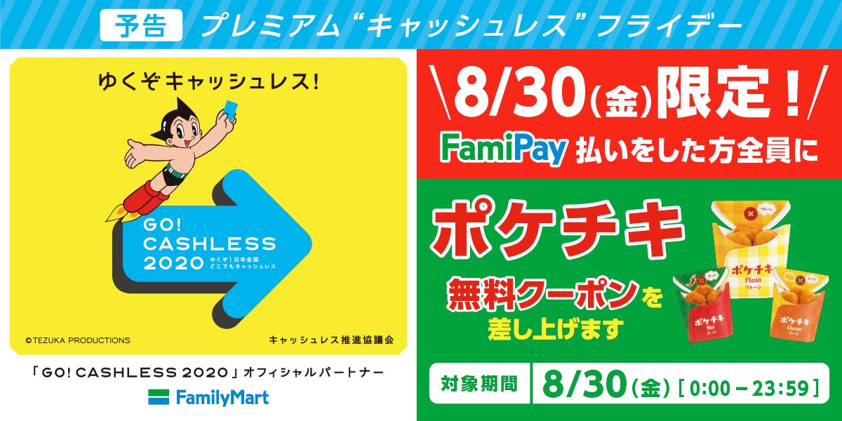 【8月30日限定】ファミペイ FamiPay払いで「ポケチキ無料クーポン」プレゼント その他ビールの無料クーポンなども充実