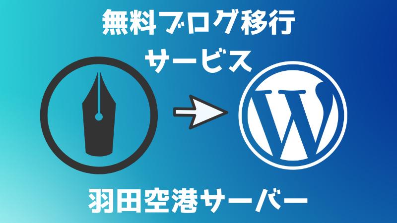 【無料ブログ移行サービス】初心者でも簡単にはてなブログからワードプレスへ【羽田空港サーバー】