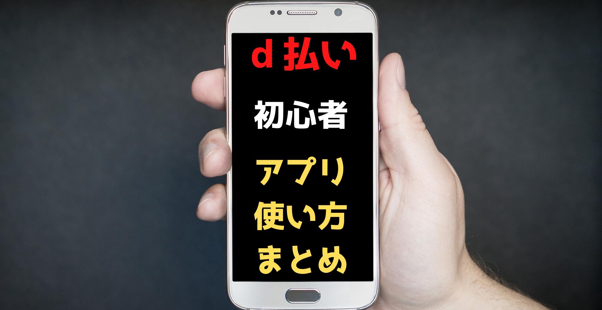 【d払い】未経験者&初心者向け アプリの基本 使い方まとめ