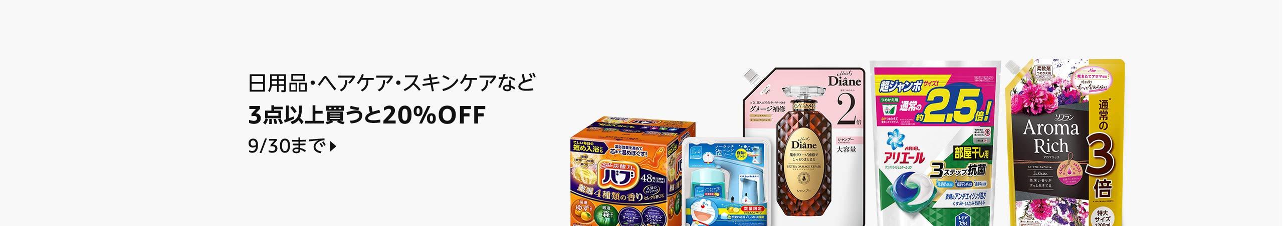 【アマゾン】 まとめ買い応援セール実施中 9月30日まで