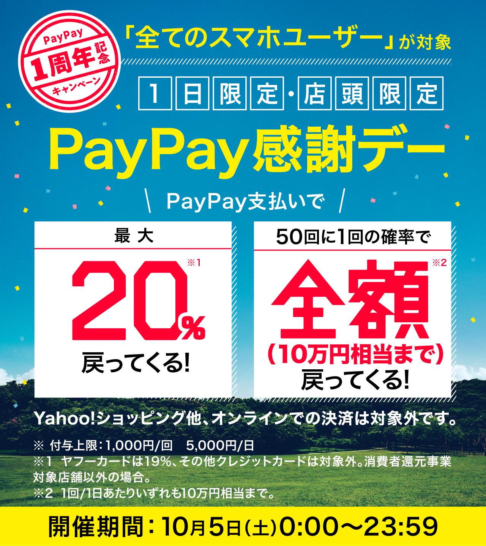 【PayPay】20%還元が戻ってくる 10月5日【1日限定】1周年記念の感謝デー
