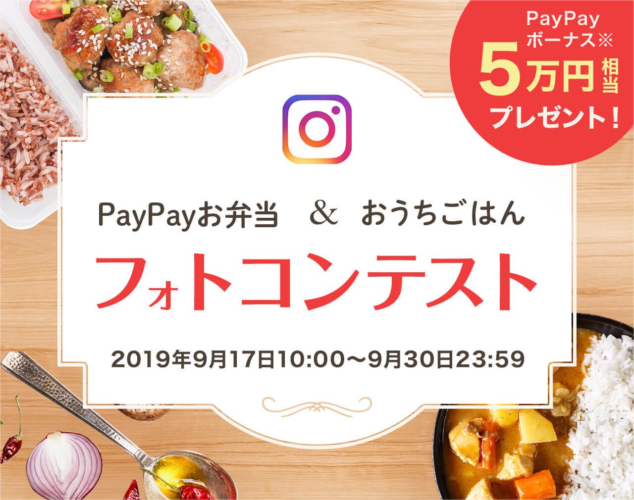 【PayPay】 お弁当&おうちごはん インスタ投稿で5万円当選キャンペーン