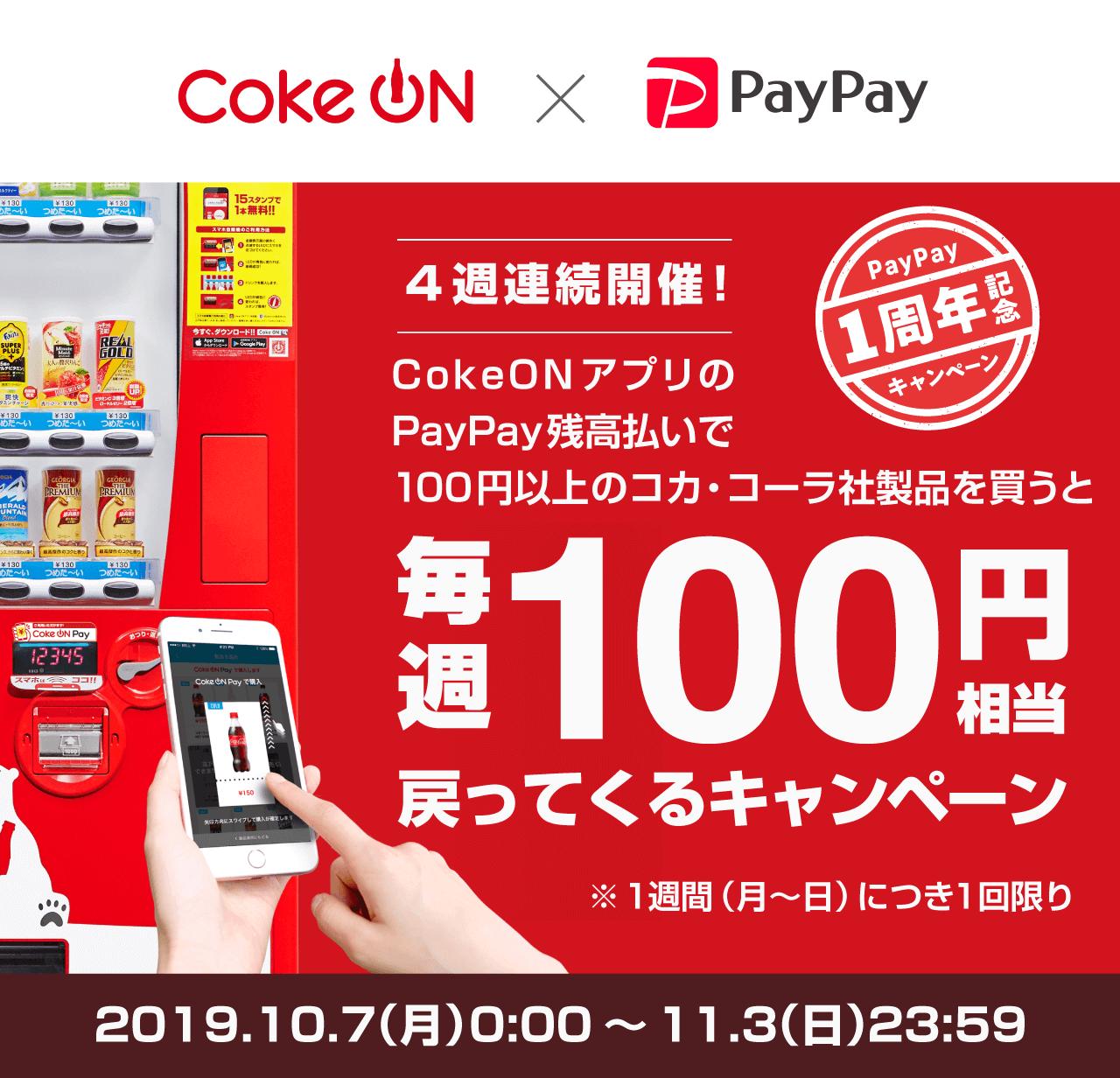 【PayPay】Coke ONアプリで使うと毎週100円還元されるキャンペーンを実施 10月7日〜