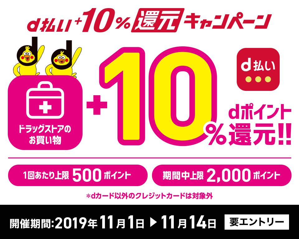 【d払い】 9月も 20%還元キャンペーン
