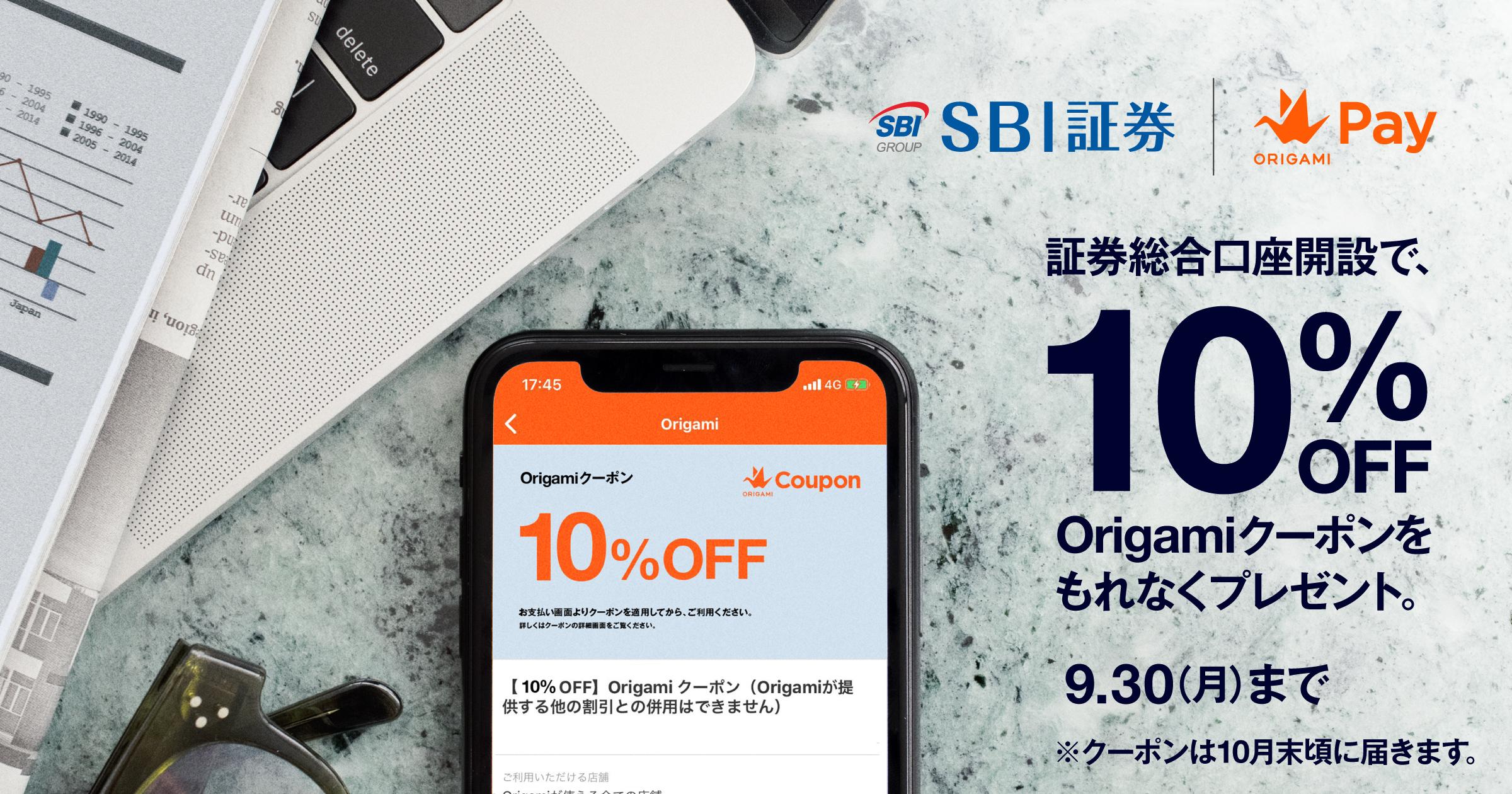 【オリガミペイ】SBI証券口座開設で10%OFF Origamiクーポンをプレゼント