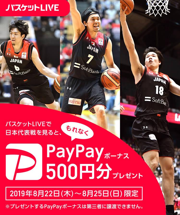【PayPay】日本代表のバスケの試合を見てPayPayボーナスをゲット
