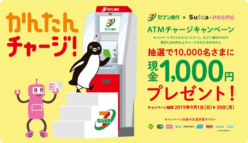 セブン銀行×Suicaなど 交通系電子マネーのチャージで1000円プレゼントキャンペーン