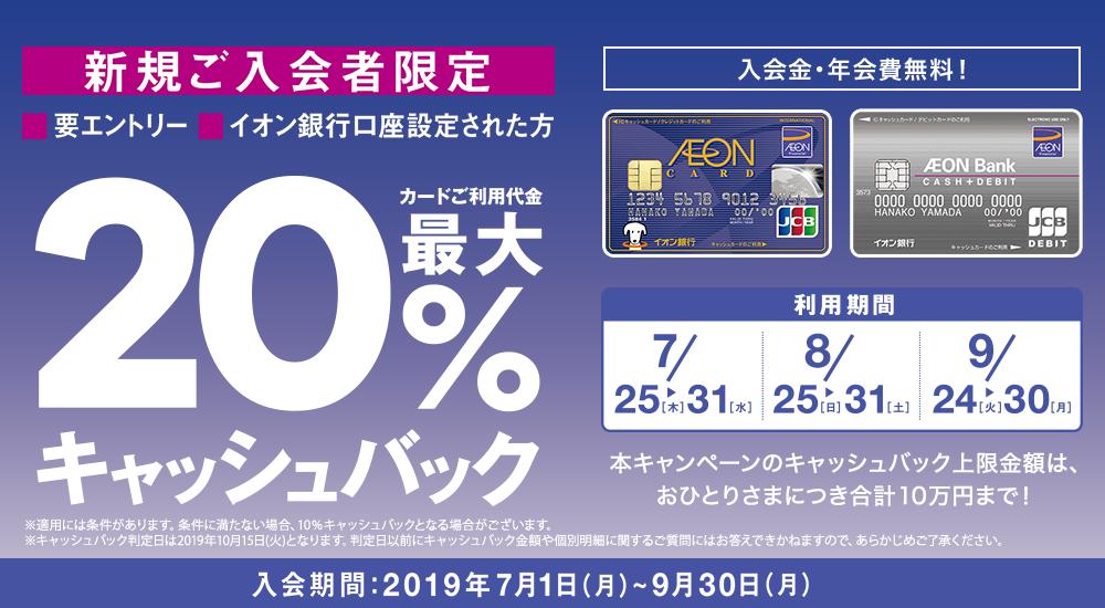 【イオン】最大20%キャッシュバックキャンペーン実施中 【8月25日〜31日 対象期間再開】