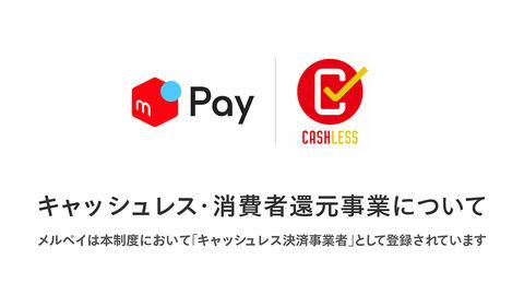 【メルペイ】 消費者還元事業への登録内容を発表