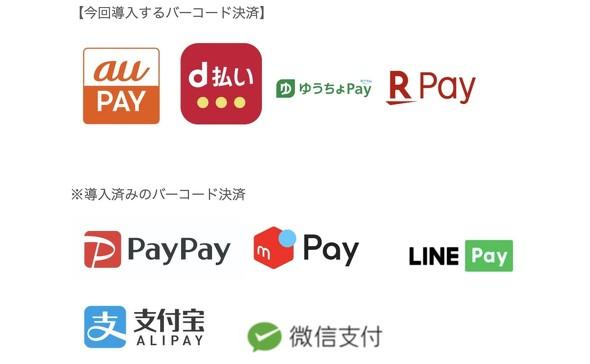 【セブンイレブン】10月から「d払い」「楽天ペイ」「auPay」「ゆうちょPay」が利用可能に