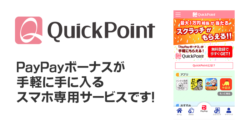【QuickPoint】PayPayボーナスが貰えるポイントサイトが登場(クイックポイント)