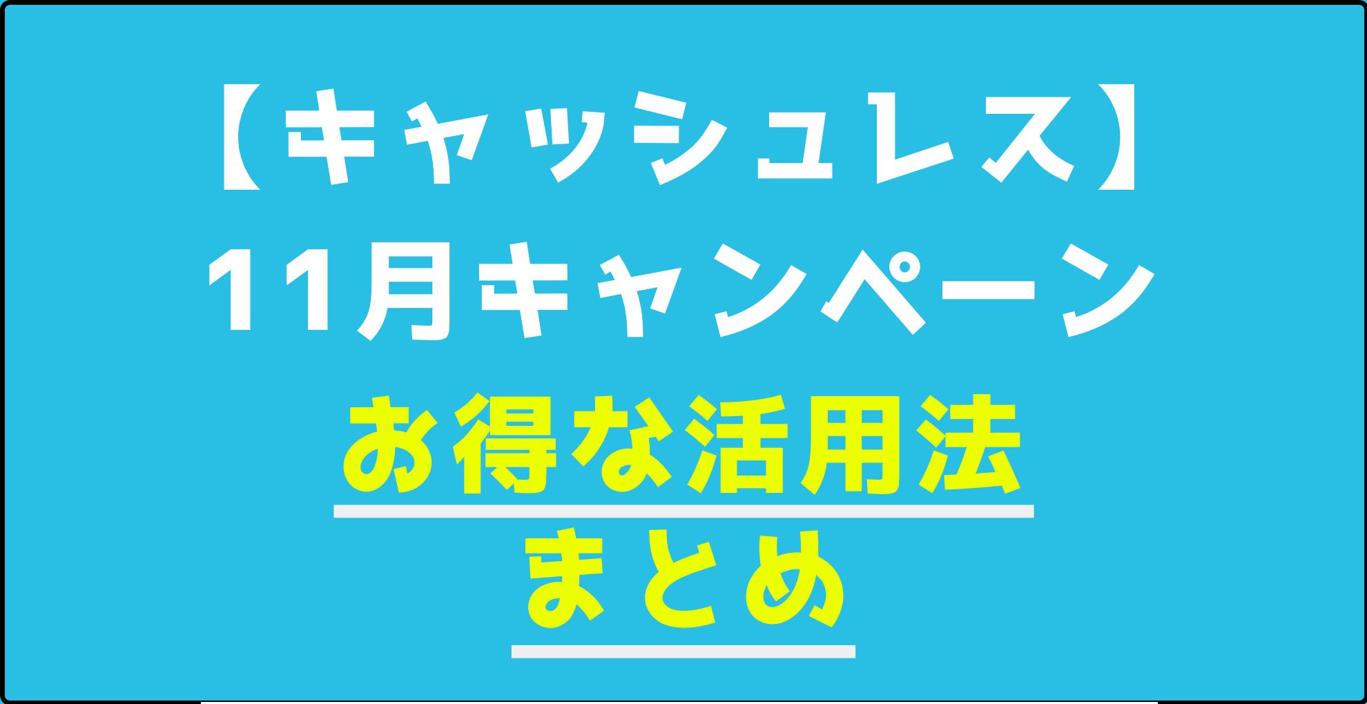 キャッシュレス決済 11月キャンペーン お得な活用法 まとめ