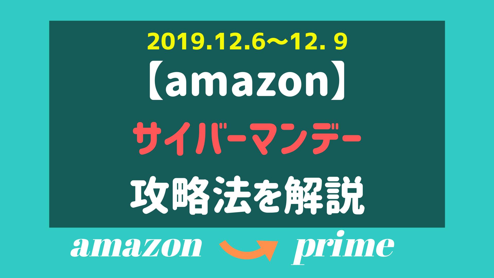 【Amazon】アマゾン 2019サイバーマンデー タイムセール&ポイントアップキャンペーン まとめ
