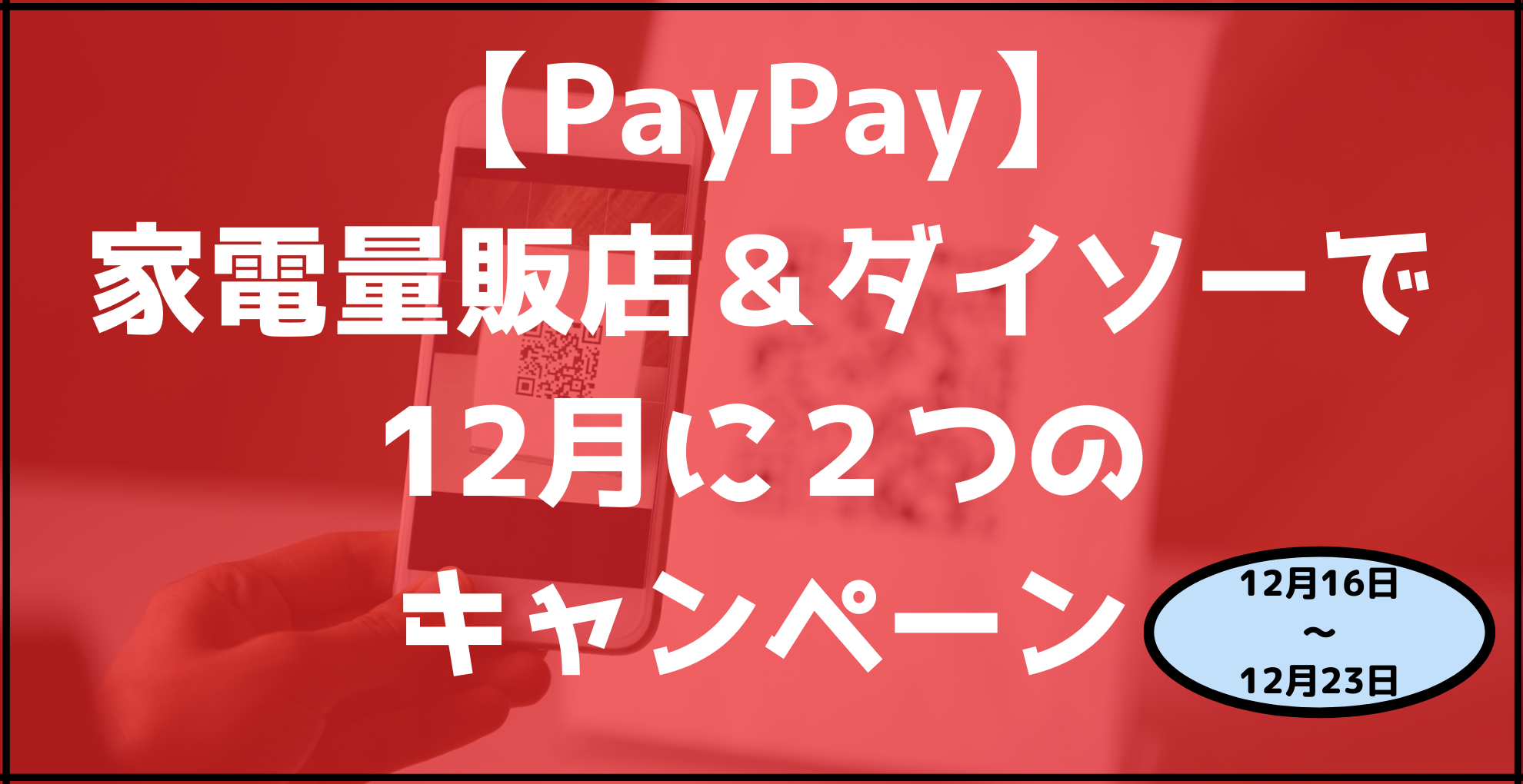 【PayPay】 「家電量販店」と「ダイソー」で12月に2つのキャンペーンを実施
