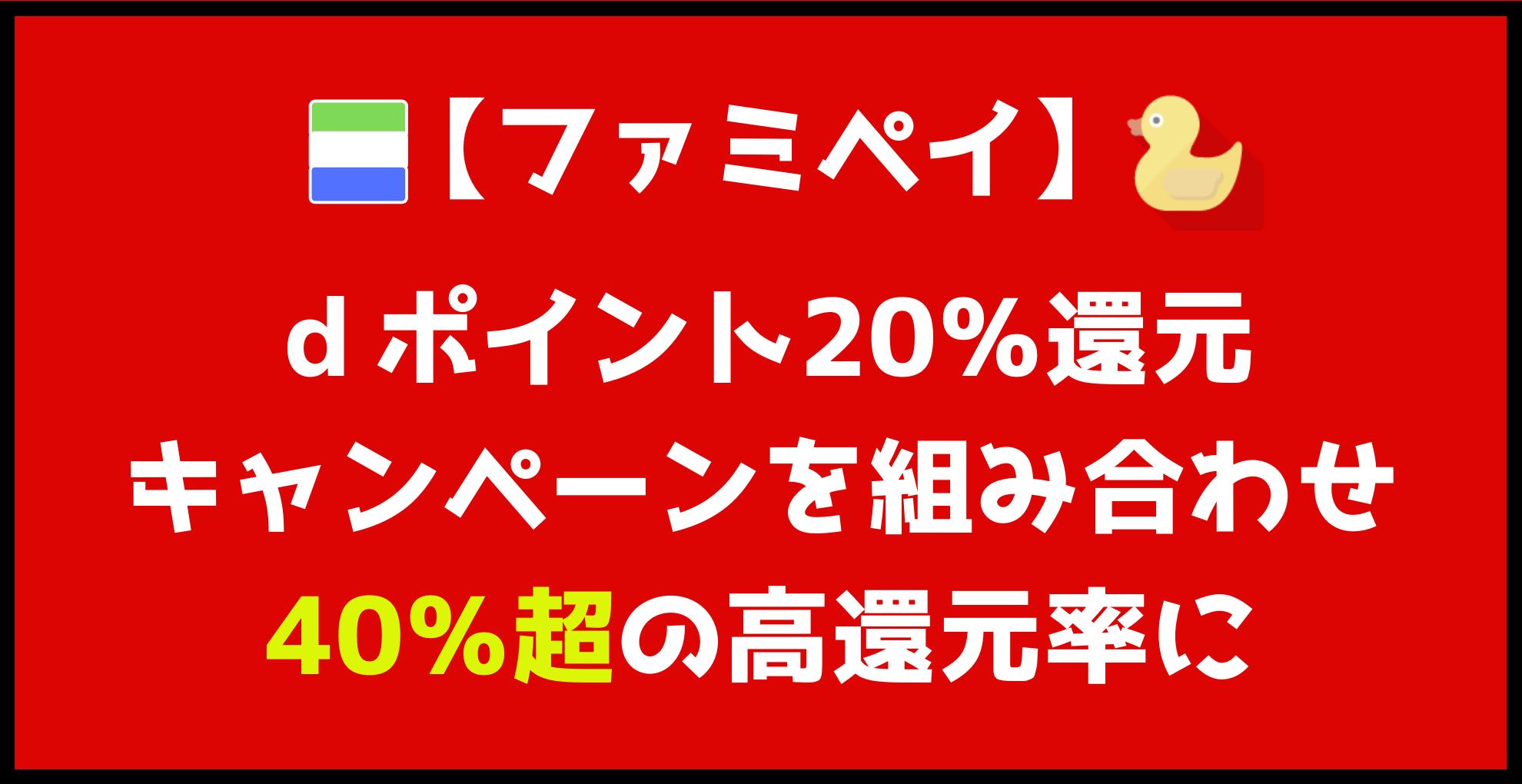【ファミペイ】 dポイント最大20%還元 キャンペーンを組み合わせて40%超の高還元率に