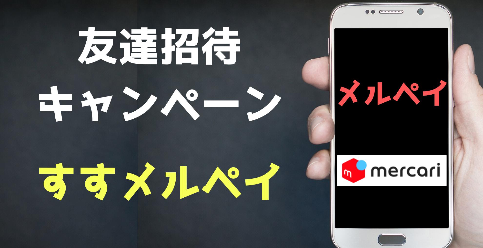 【メルペイ】友達招待キャンペーン「すすメルペイ」再び