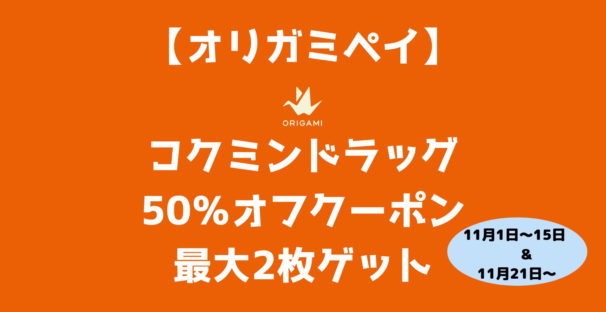 【オリガミペイ】コクミンドラッグ 50%オフクーポンを最大2枚ゲットできる