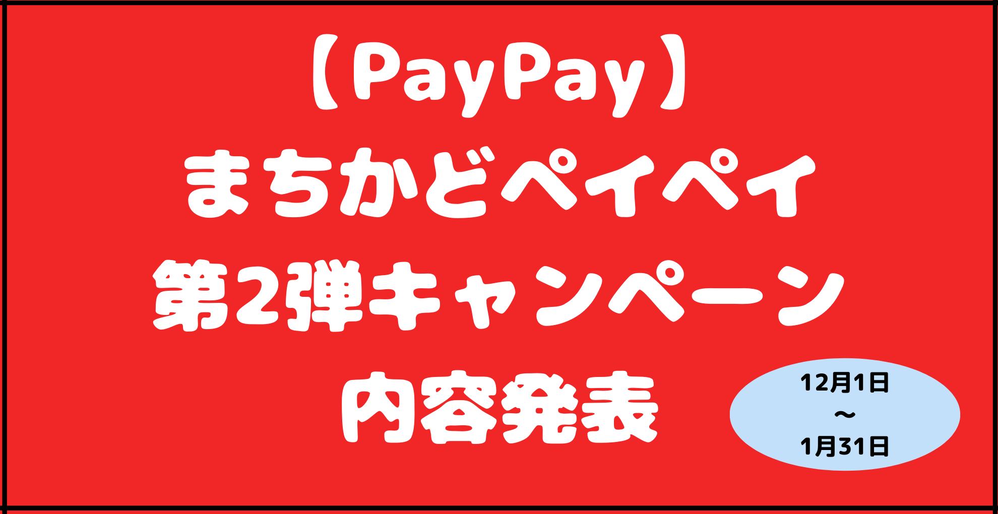 【PayPay】まちかどPayPay 第2弾キャンペーン 内容発表