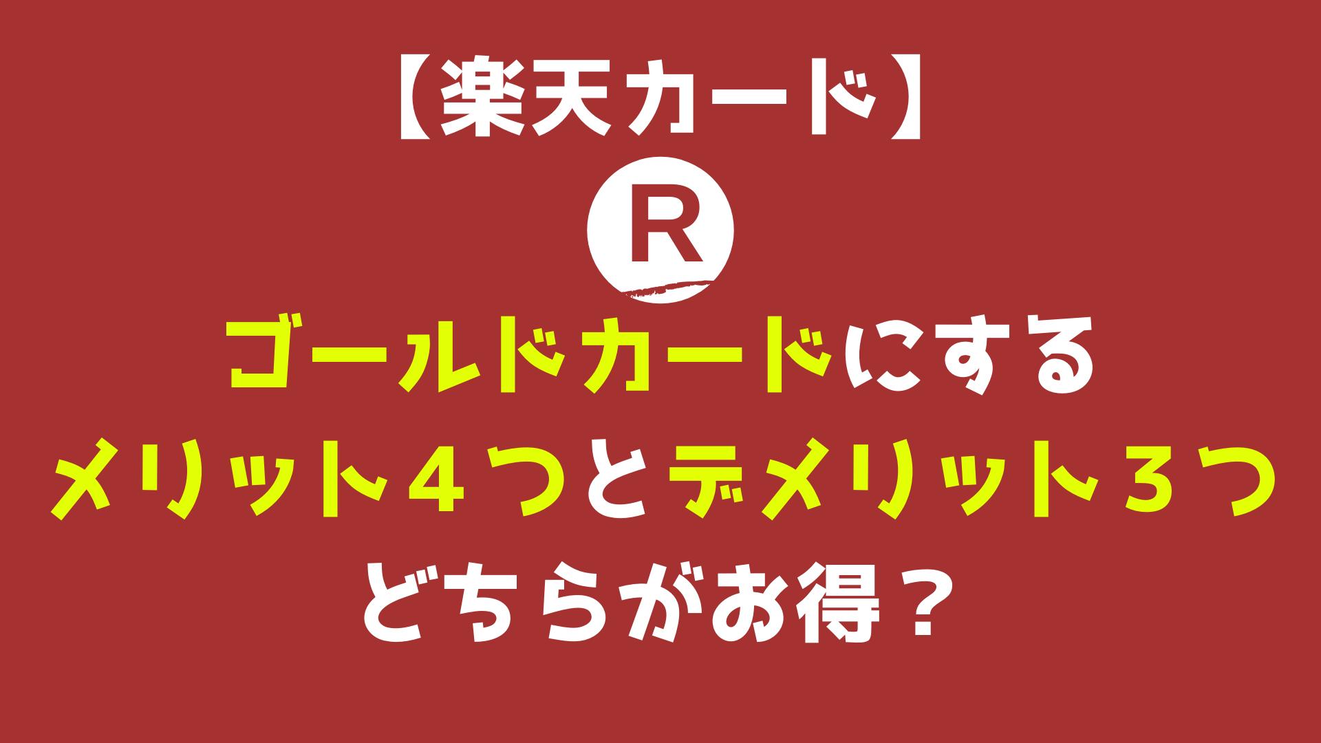 【楽天カード】ゴールドカードにするメリット4つとデメリット3つ どちらがお得?