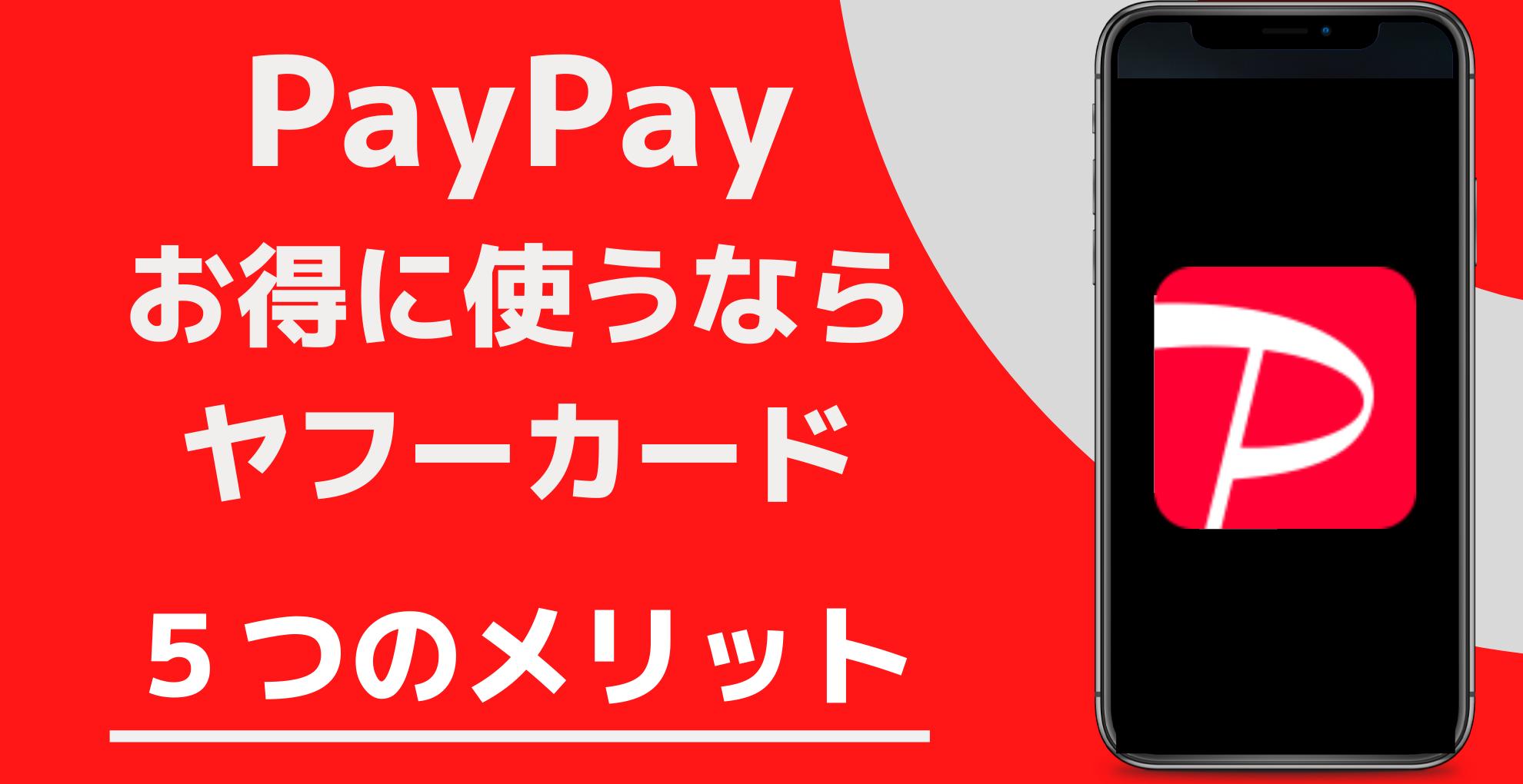 【PayPay】おすすめヤフーカード 5つのメリット