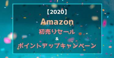 【Amazon】アマゾン 2020初売り 中身の見える福袋の内容は? タイムセール&ポイントアップキャンペーン攻略法