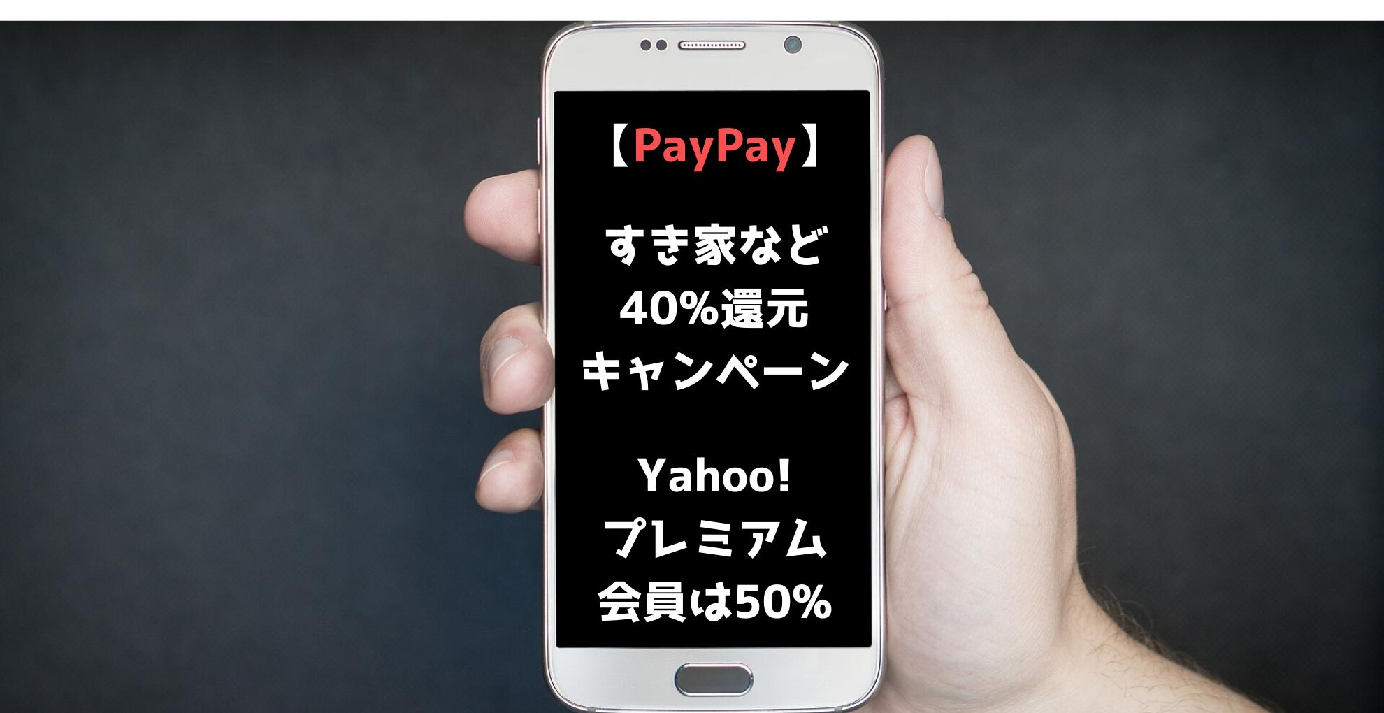 【PayPay】サンマルクカフェやすき家などで40%還元キャンペーン ヤフープレミアム会員なら50%