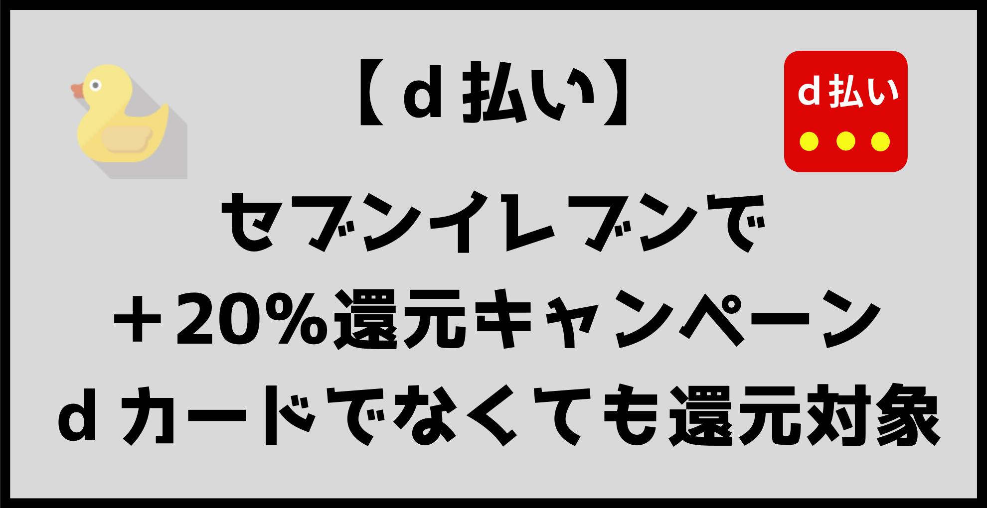 【d払い】セブンイレブンで+20%還元キャンペーン dカードでなくても還元対象