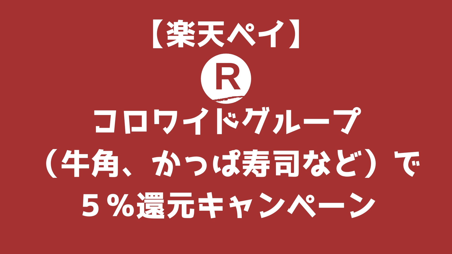 【楽天ペイ】コロワイドグループ(牛角、かっぱ寿司など)で+5%還元キャンペーン